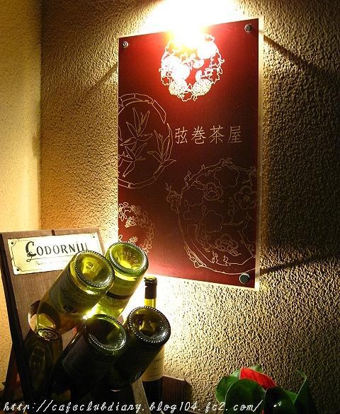 弦巻茶屋2012-2