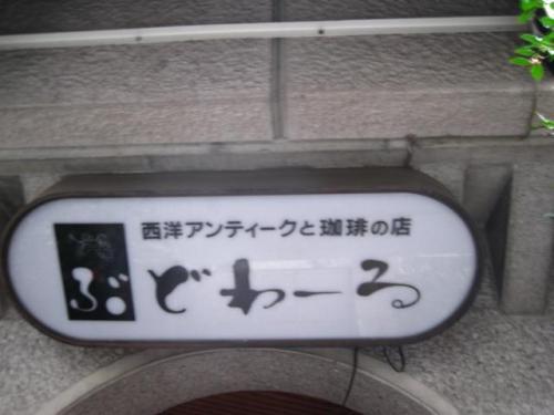 ぶどわーる001