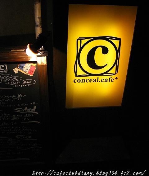 conseal cafe+001-2