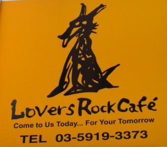 Lovers Rock Cafe007-2