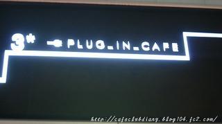 PLUG_IN_CAFE002-2.jpg