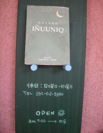 INUUNIQ04