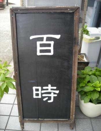 momotoki01.jpg