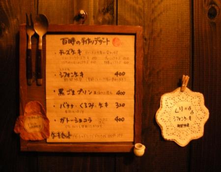 momotoki18.jpg