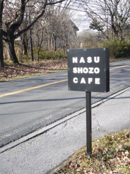 081130_nasushozo-boad.jpg