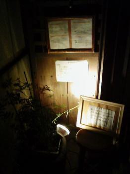 090218_momi-kanban.jpg