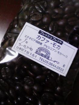 090220_kitayama-beans.jpg