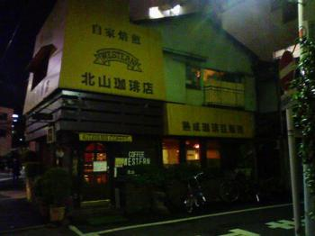 090220_kitayama-shop.jpg