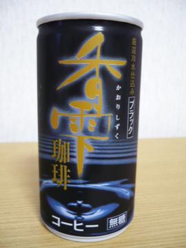 キンキサイン 香雫 珈琲 image1