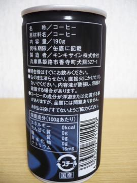 キンキサイン 香雫 珈琲 image2