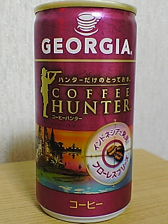 GEORGIA COFEE HUNTER FRONTVIEW