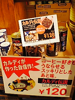 KALDI COFFEE FIRM カルディ伝説 IMAGE2