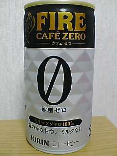 FIRE CAFE ZERO FRONTVIEW