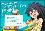 響の誕生日