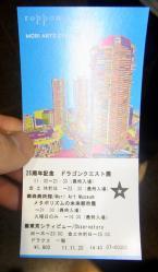 1800円