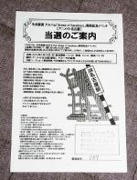 ミンゴス名古屋イベント当選