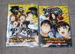 鷲ノ繪DVD
