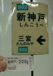 新神戸→三宮