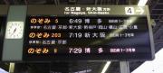 朝6時49分の新幹線