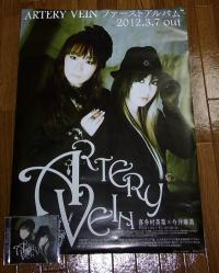 ARTERY VEIN 1stアルバム