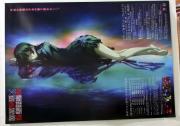 黄昏乙女のポスター