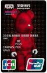 平安銀行④.jpg