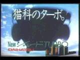 1983_DAIHATSU_CHARADE_TURBO_Ad.jpg