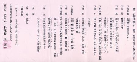 富士和洋懐石