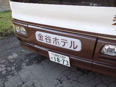 chuzenjikanaya0074.jpg
