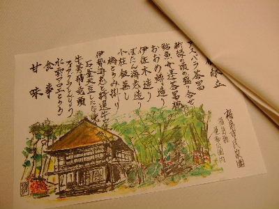 kawasemi0083.jpg