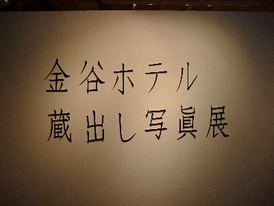 nikkokanaya0099.jpg