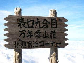 9合目万年雪山荘看板