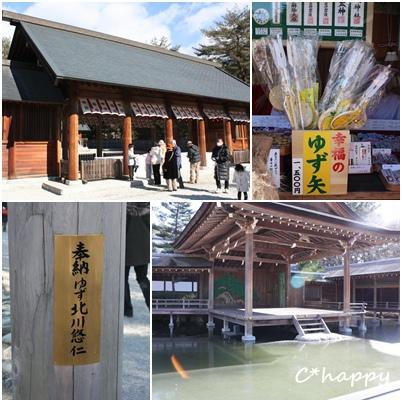 ミソギ神社
