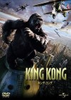 KING KONG top