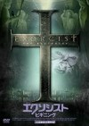 EXORCIST THE BEGINNING top