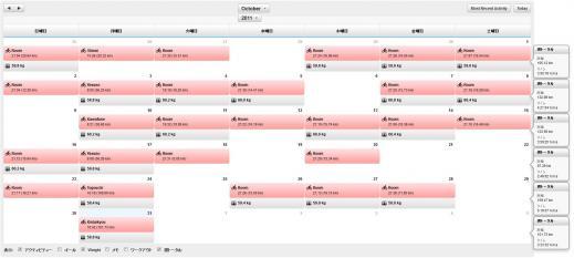 20111031カレンダー