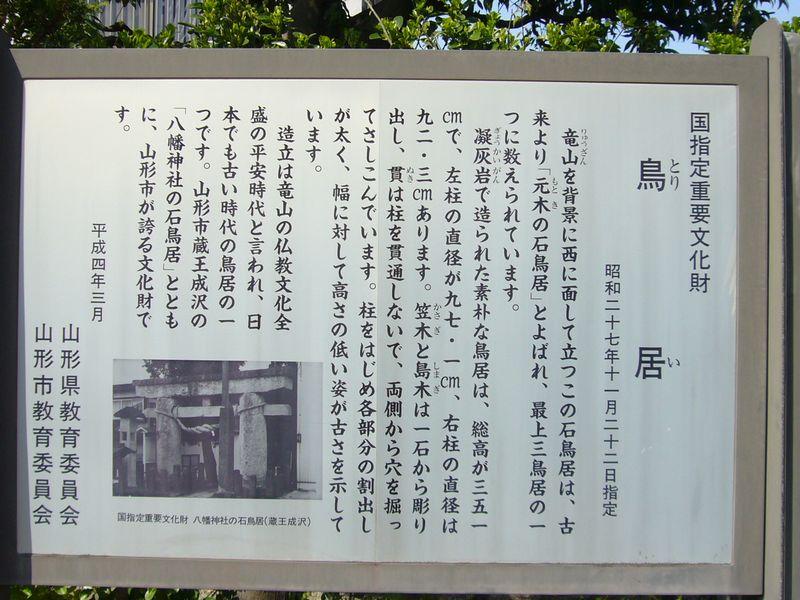 成沢八幡神社の石鳥居