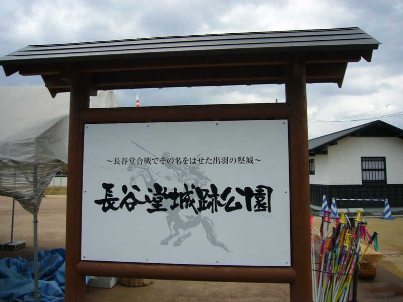 長谷堂城跡公園の説明