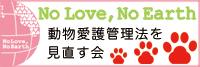 nolove-noearth_banner200.jpg