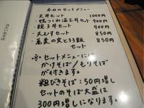 08-3-13 品書き ランチ