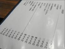 08-3-13 品書き 料理