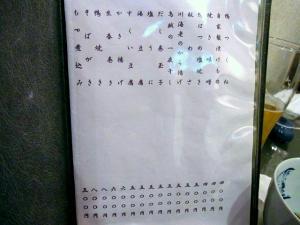12-2-14 品つまみ
