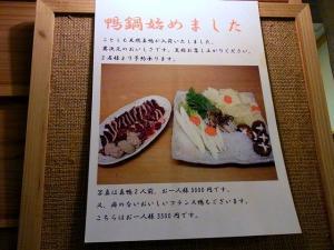 12-2-15 品鴨鍋
