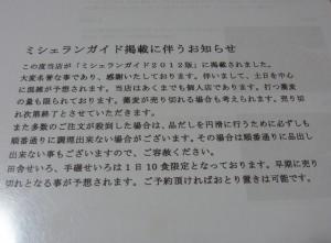 12-2-15 お知らせ