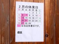 12-2-15 定休日