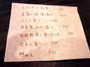 12-2-20 品料理