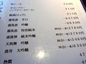 12-2-24 品酒