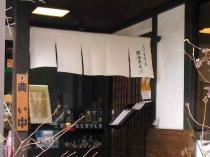 12-2-25 暖簾