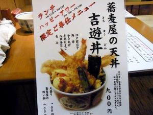 12-3-1 品天丼