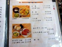 12-3-4 品ご飯